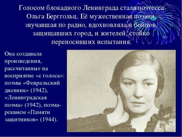 Голосом блокадного Ленинграда стала поэтесса Ольга Берггольц. Её мужественная...