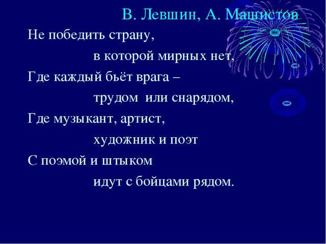В. Левшин, А. Машистов Не победить страну, в которой мирных нет, Где каждый б...