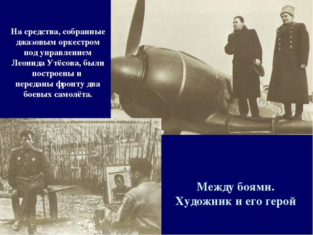На средства, собранные джазовым оркестром под управлением Леонида Утёсова, бы...