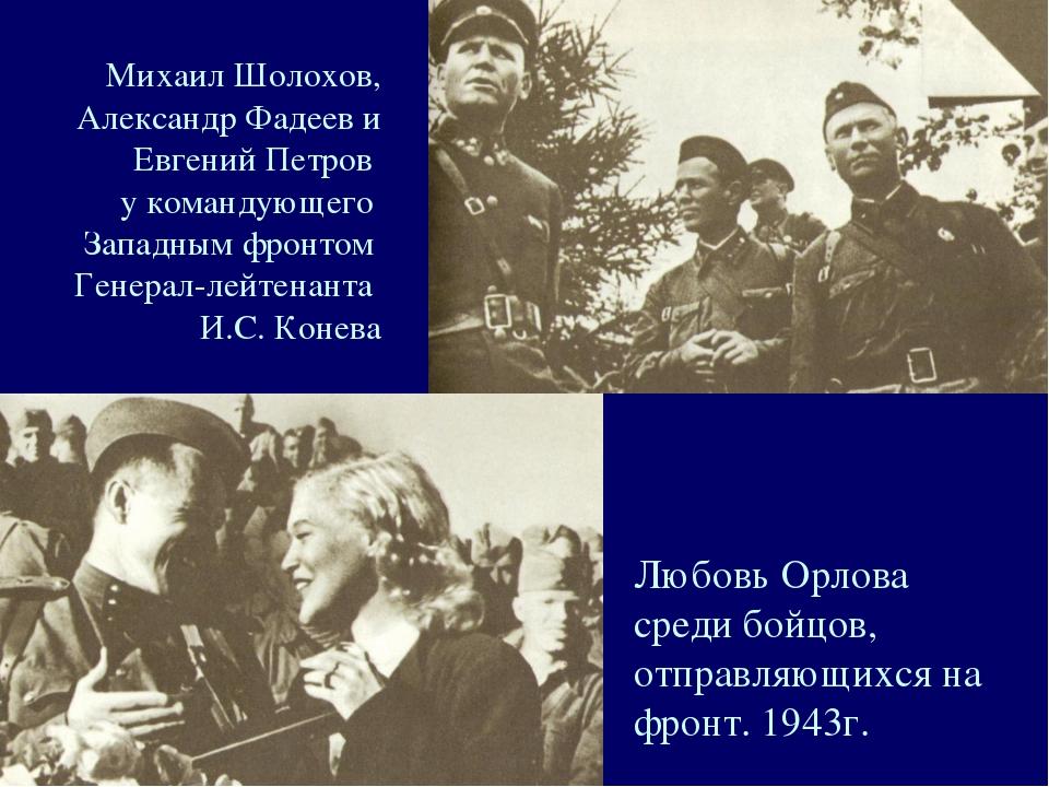 Любовь Орлова среди бойцов, отправляющихся на фронт. 1943г. Михаил Шолохов, А...