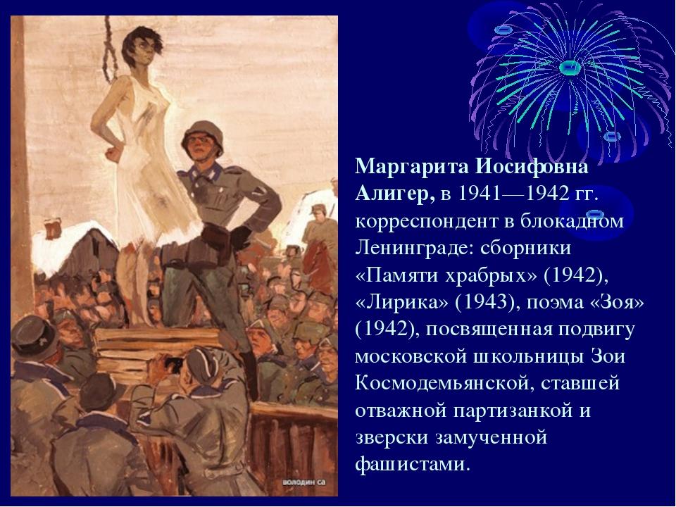 Маргарита Иосифовна Алигер, в 1941—1942гг. корреспондент в блокадном Ленингр...