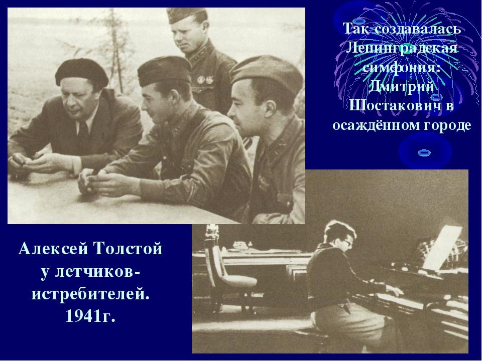 Так создавалась Ленинградская симфония: Дмитрий Шостакович в осаждённом горо...
