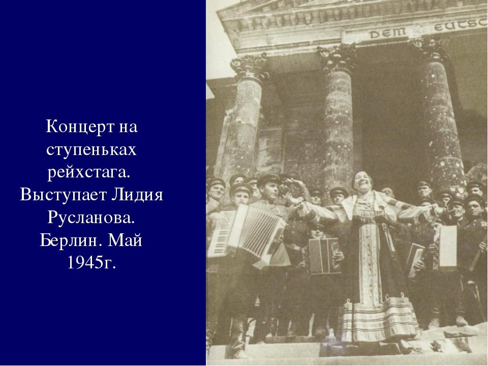 Концерт на ступеньках рейхстага. Выступает Лидия Русланова. Берлин. Май 1945г.