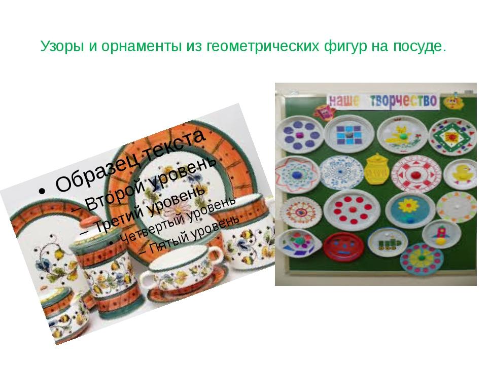Узоры и орнаменты из геометрических фигур на посуде.