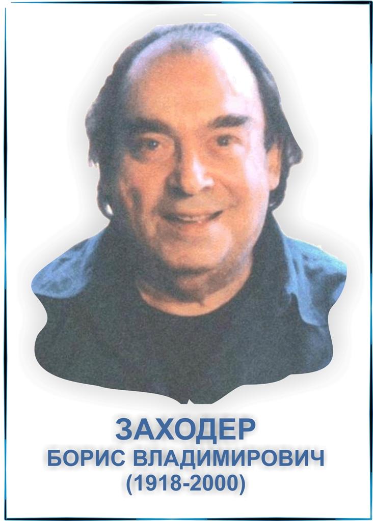 http://bk-detstvo.narod.ru/zahoder_portrait1.jpg