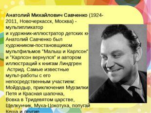 Анатолий Михайлович Савченко(1924-2011, Новочеркасск, Москва) - мультиплика