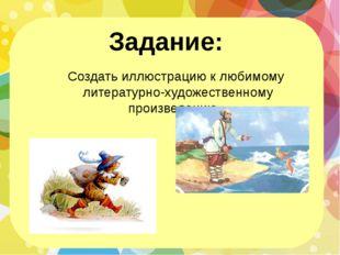 Задание: Создать иллюстрацию к любимому литературно-художественному произвед