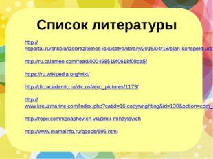 Список литературы http://nsportal.ru/shkola/izobrazitelnoe-iskusstvo/library