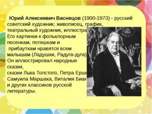 м Юрий Алексеевич Васнецов(1900-1973) - русский советский художник; живопи