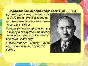 Владимир Михайлович Конашевич(1888-1963)– русский художник, график, иллю