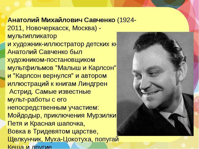 Анатолий Михайлович Савченко(1924-2011, Новочеркасск, Москва) - мультиплика...