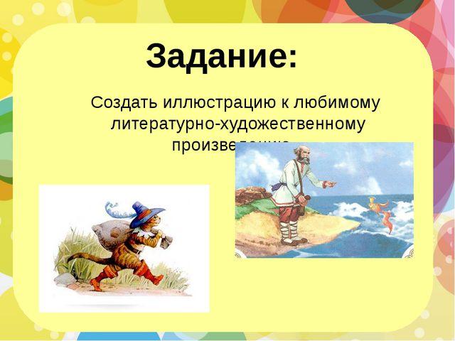 Задание: Создать иллюстрацию к любимому литературно-художественному произвед...