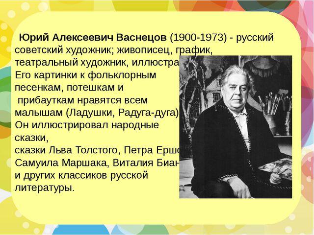 м Юрий Алексеевич Васнецов(1900-1973) - русский советский художник; живопи...