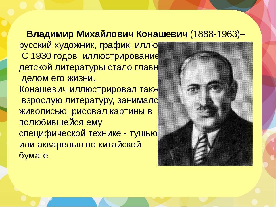 Владимир Михайлович Конашевич(1888-1963)– русский художник, график, иллю...