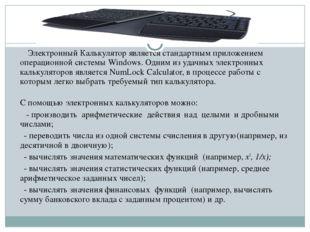 Электронный Калькулятор является стандартным приложением операционной систем