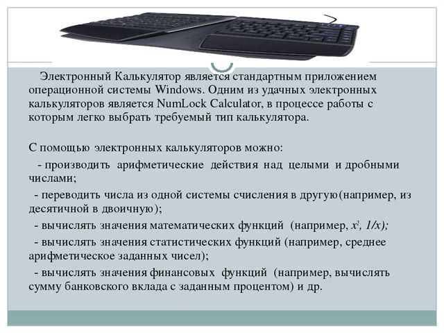 Электронный Калькулятор является стандартным приложением операционной систем...