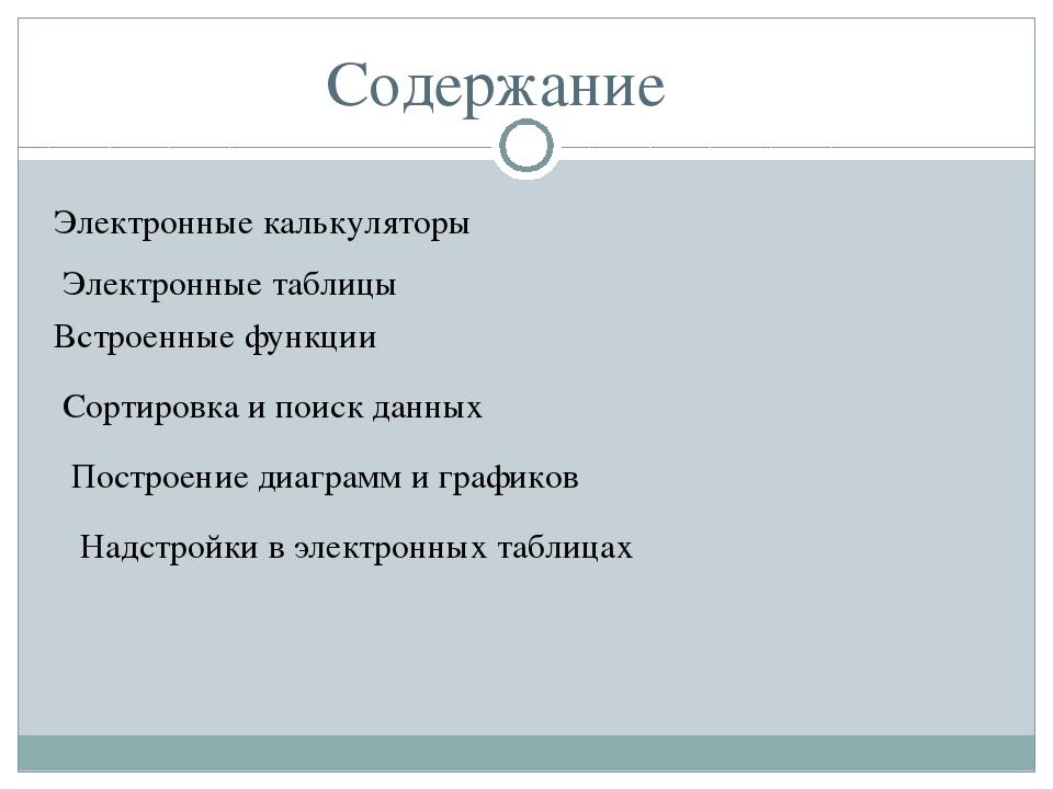 Содержание Электронные калькуляторы Электронные таблицы Встроенные функции Со...
