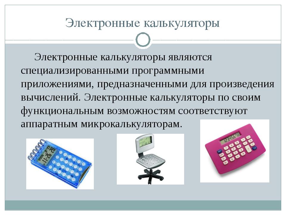 Электронные калькуляторы Электронные калькуляторы являются специализированным...