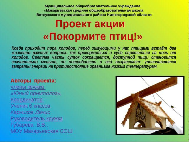 Муниципальное общеобразовательное учреждение «Макарьевская средняя общеобраз...