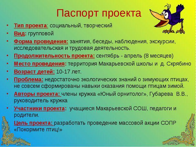 Паспорт проекта Тип проекта: социальный, творческий Вид: групповой Форма пров...