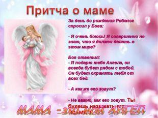 За день до рождения Ребенок спросил у Бога: - Я очень боюсь! Я совершенно не