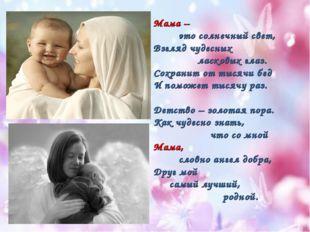 Мама – это солнечный свет, Взгляд чудесных ласковых глаз. Сохранит от тысячи