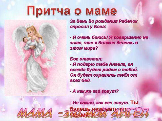 За день до рождения Ребенок спросил у Бога: - Я очень боюсь! Я совершенно не...
