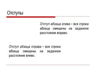 Отступы Отступ абзаца слева – все строки абзаца смещены на заданное расстояни