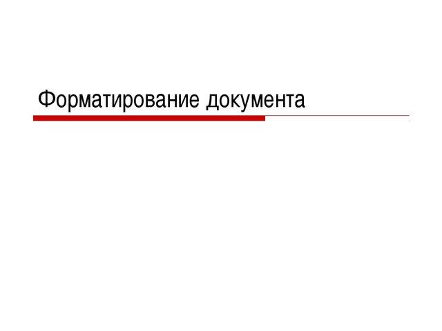 Форматирование документа