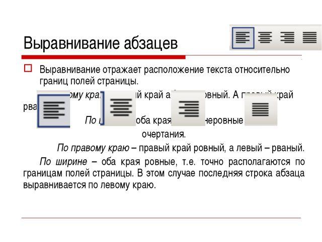 Выравнивание абзацев Выравнивание отражает расположение текста относительно г...