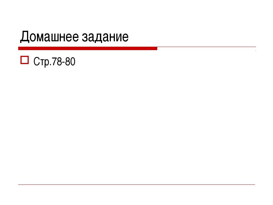 Домашнее задание Стр.78-80