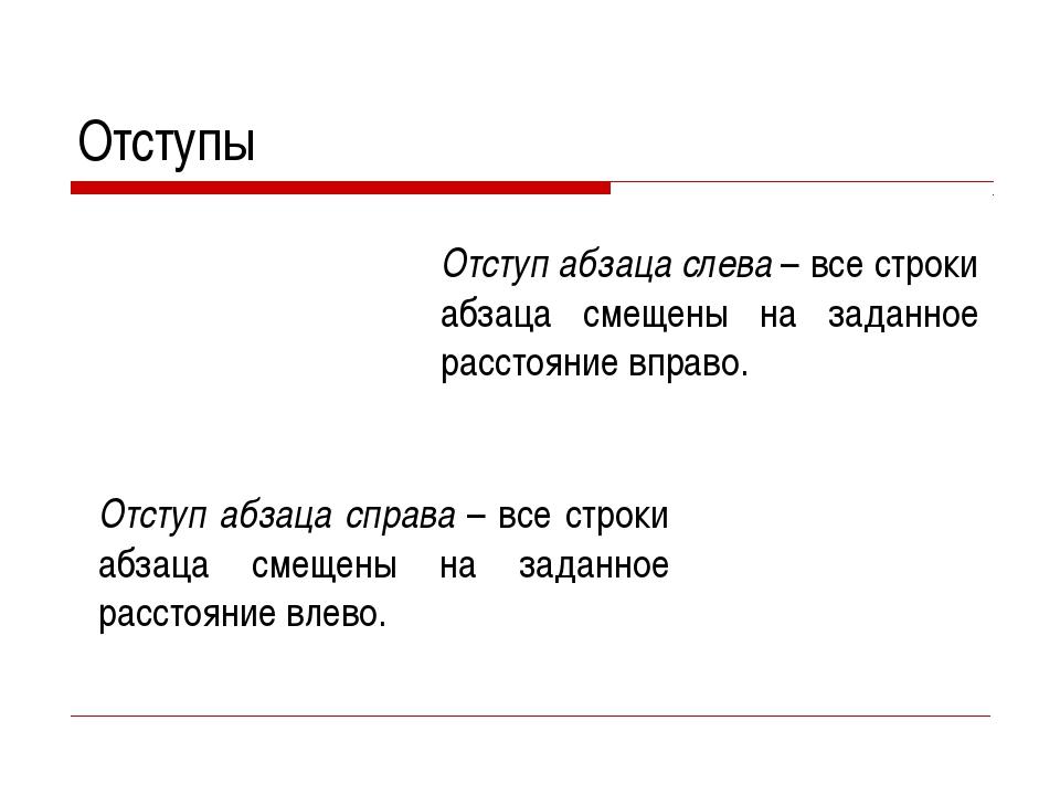 Отступы Отступ абзаца слева – все строки абзаца смещены на заданное расстояни...
