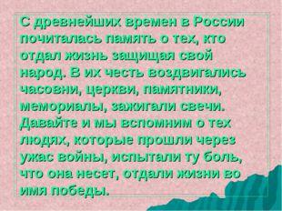 С древнейших времен в России почиталась память о тех, кто отдал жизнь защища