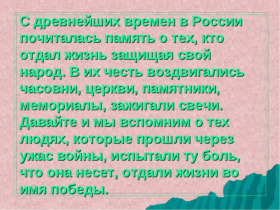 С древнейших времен в России почиталась память о тех, кто отдал жизнь защища...
