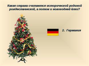 Какая страна считается исторической родиной рождественской, а потом и новогод