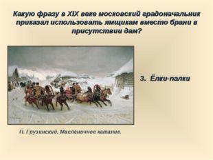 Какую фразу в XIX веке московский градоначальник приказал использовать ямщика
