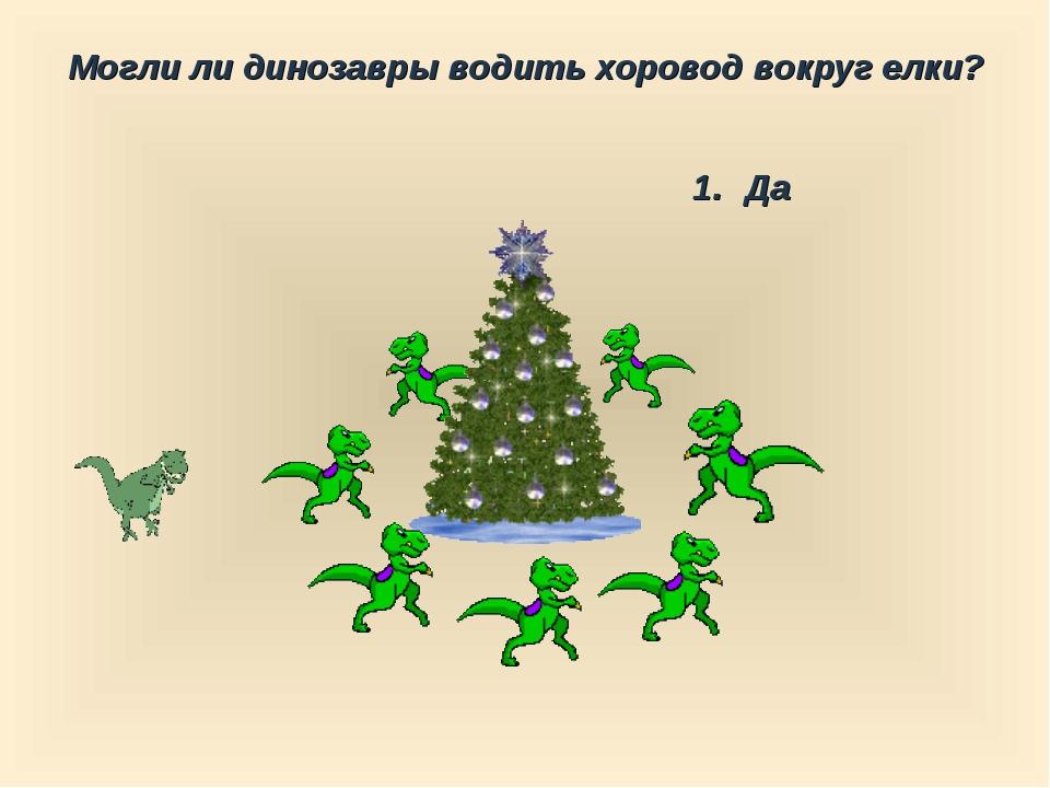 Могли ли динозавры водить хоровод вокруг елки? Да