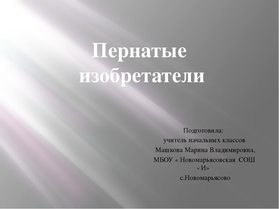 Подготовила: учитель начальных классов Машкова Марина Владимировна, МБОУ « Н...