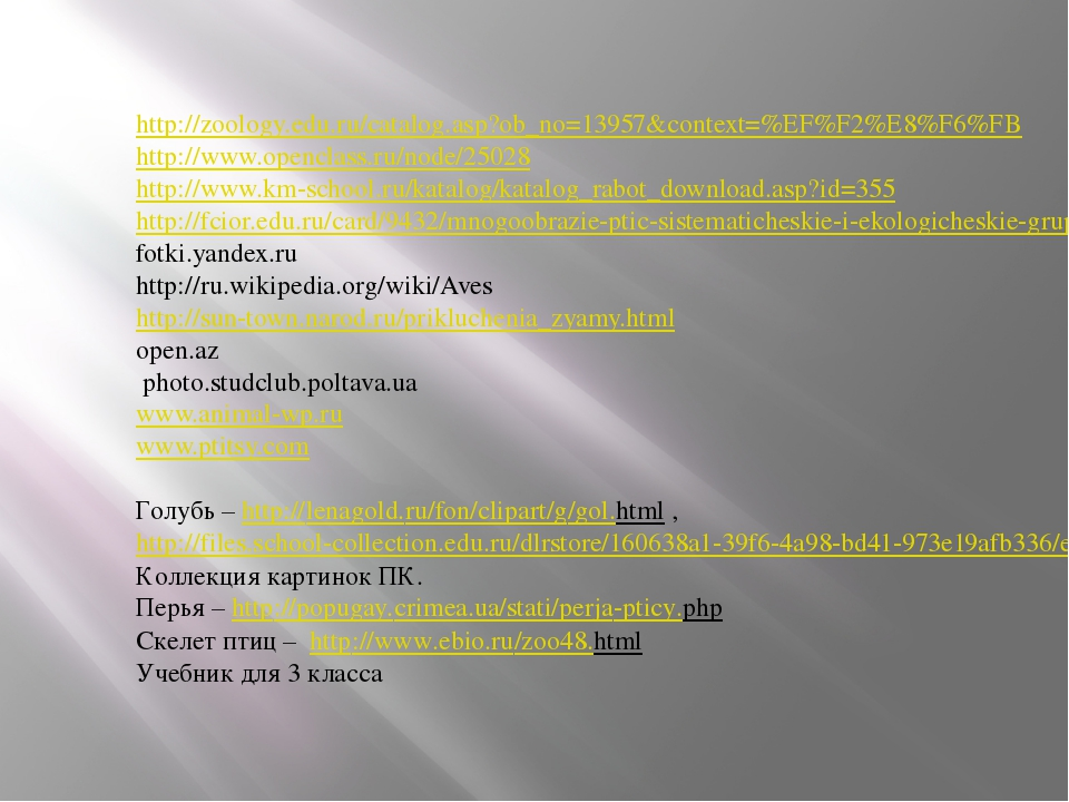 http://zoology.edu.ru/catalog.asp?ob_no=13957&context=%EF%F2%E8%F6%FB http://...