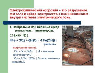 Электрохимическая коррозия – это разрушение металла в среде электролита с воз
