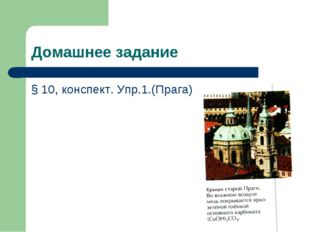 Домашнее задание § 10, конспект. Упр.1.(Прага)