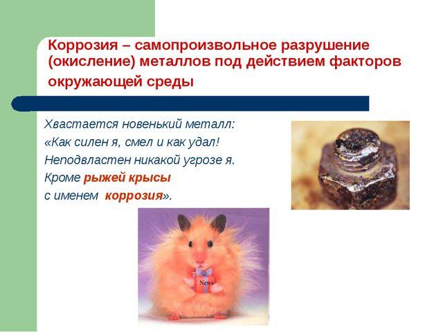 Коррозия – самопроизвольное разрушение (окисление) металлов под действием фак...