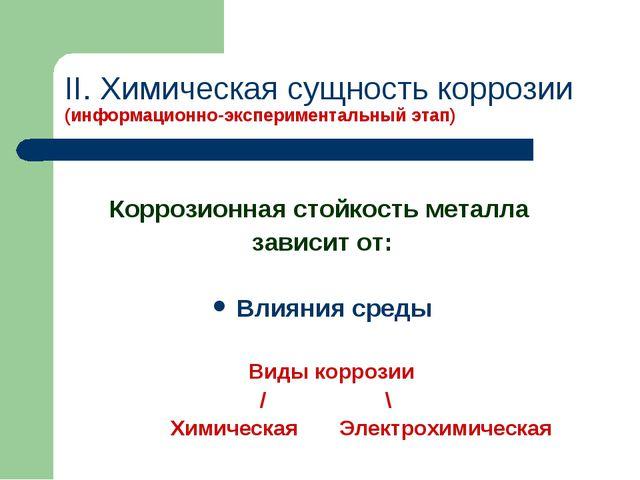 II. Химическая сущность коррозии (информационно-экспериментальный этап) Корро...