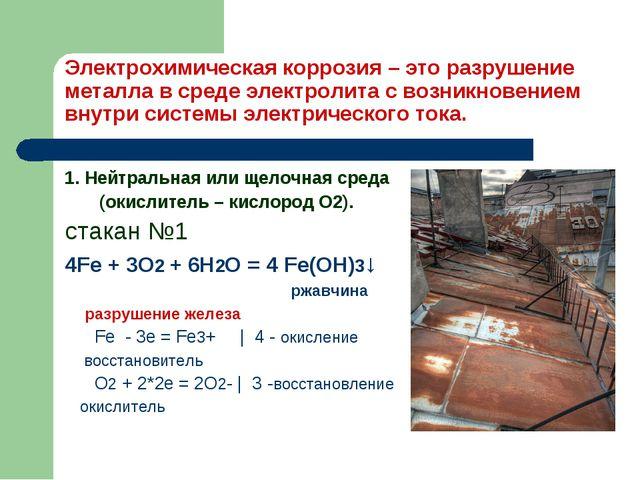 Электрохимическая коррозия – это разрушение металла в среде электролита с воз...
