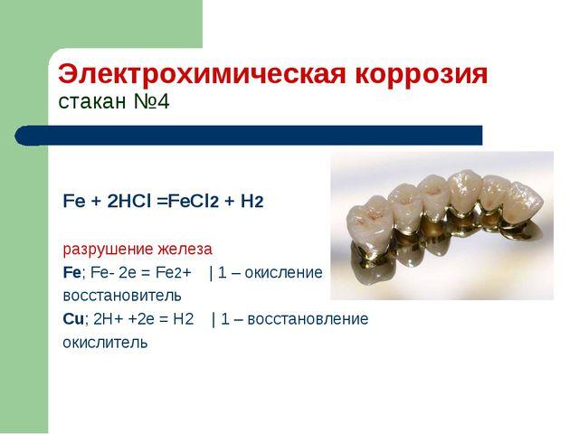Электрохимическая коррозия стакан №4 Fe + 2HCl =FeCl2 + H2 разрушение железа...