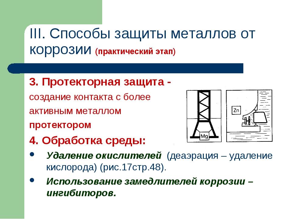 III. Способы защиты металлов от коррозии (практический этап) 3. Протекторная...