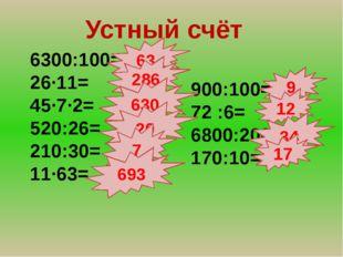 Устный счёт 6300:100= 26∙11= 45∙7∙2= 520:26= 210:30= 11∙63= 900:100= 72 :6= 6