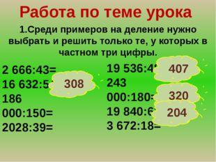 1.Среди примеров на деление нужно выбрать и решить только те, у которых в час