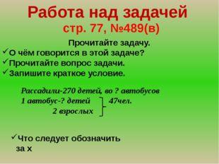 стр. 77, №489(в) Работа над задачей Прочитайте задачу. О чём говорится в это