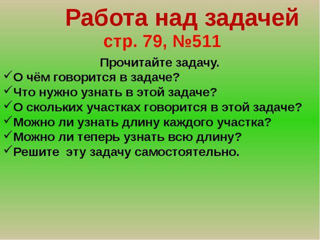 стр. 79, №511 Работа над задачей Прочитайте задачу. О чём говорится в задаче...